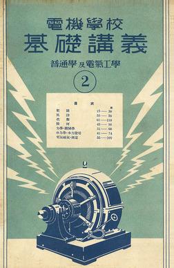 電機學校 基礎講義(2)(普通學及電氣工學)-電子書籍