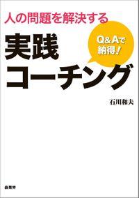 Q&Aで納得!人の問題を解決する実践コーチング(商業界)