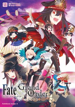 Fate/Grand Order コミックアラカルト VII-電子書籍