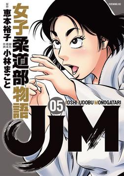 JJM 女子柔道部物語(5)-電子書籍