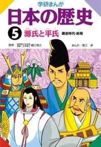 日本の歴史5 源氏と平氏