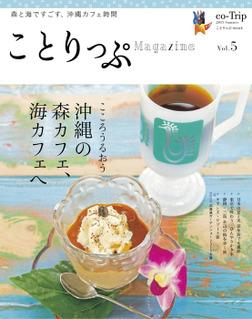ことりっぷマガジン vol.5 2015夏-電子書籍