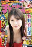 週刊少年チャンピオン2020年12号