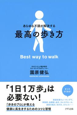 あらゆる不調が解決する 最高の歩き方(きずな出版)-電子書籍