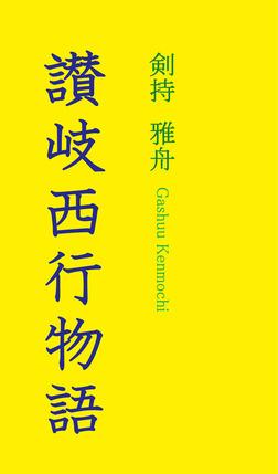 讃岐西行物語-電子書籍