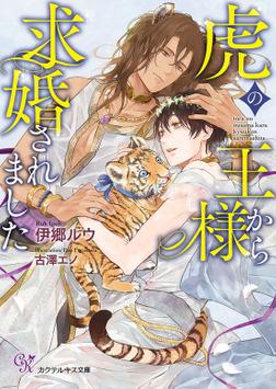 虎の王様から求婚されました【SS付】【イラスト付】-電子書籍