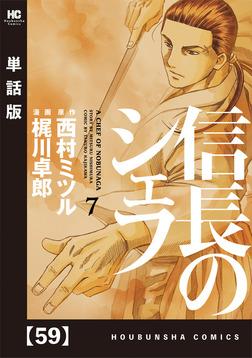信長のシェフ【単話版】 59-電子書籍