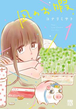 【期間限定 無料お試し版】凪のお暇 1-電子書籍