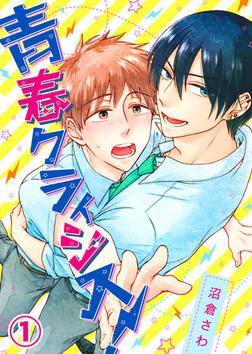 青春クライシス!(1)-電子書籍