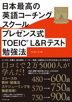日本最高の英語コーチングスクール プレゼンス式TOEIC(R)L&Rテスト勉強法-電子書籍