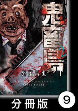 鬼畜島【分冊版】9-電子書籍