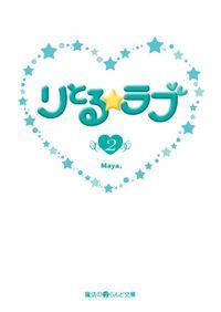 りとる☆ラブ(2)