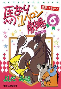 馬なり1ハロン劇場 : 6-電子書籍