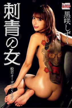 刺青の女 般若オーガズムSEX 黒咲しずく-電子書籍