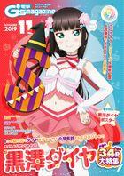 【電子版】電撃G's magazine 2019年11月号