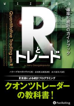 Rとトレード 確率と統計のガイドブック ──確率と統計のガイドブック-電子書籍