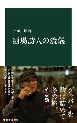 酒場詩人の流儀-電子書籍