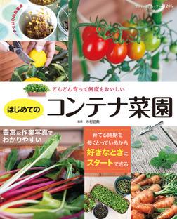 はじめてのコンテナ菜園-電子書籍