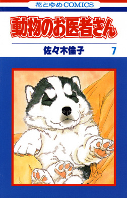 動物のお医者さん 7巻-電子書籍
