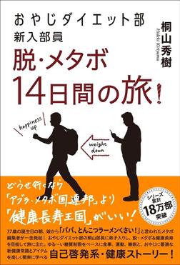 おやじダイエット部新入部員 脱・メタボ14日間の旅!-電子書籍