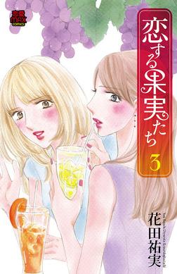 恋する果実たち 3-電子書籍