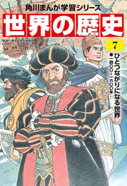 世界の歴史(7) ひとつながりになる世界 一四〇〇~一六〇〇年-電子書籍