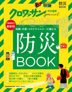クロワッサン特別編集 防災BOOK-電子書籍