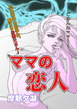 ママの恋人-電子書籍