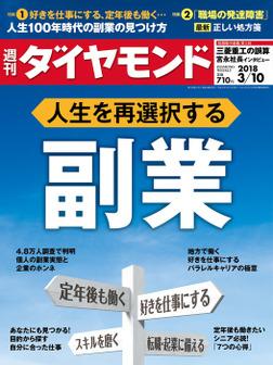 週刊ダイヤモンド 18年3月10日号-電子書籍