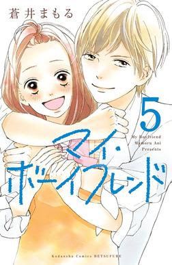 マイ・ボーイフレンド 分冊版(5)-電子書籍