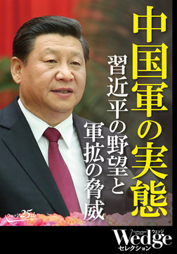 中国軍の実態 習近平の野望と軍拡の脅威(Wedgeセレクション No.38)-電子書籍
