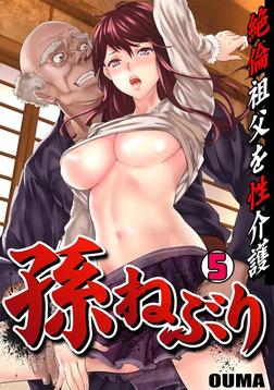 孫ねぶり~絶倫祖父を性介護~(5)-電子書籍