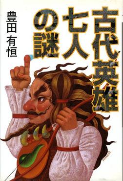 古代英雄七人の謎-電子書籍
