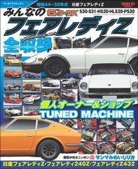 自動車誌MOOK G-WORKSアーカイブ みんなのフェアレディZ