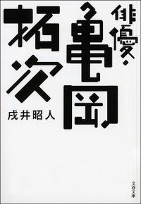 俳優・亀岡拓次(文春文庫)