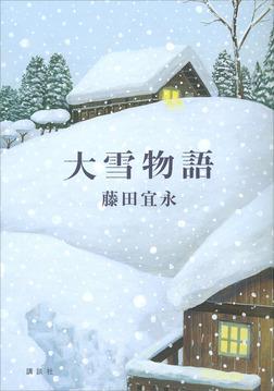 大雪物語-電子書籍