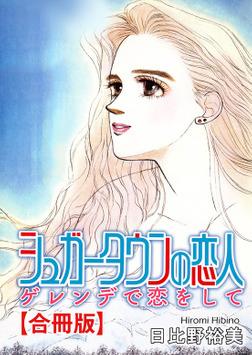 シュガータウンの恋人 ゲレンデで恋をして【合冊版】-電子書籍