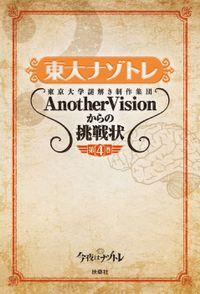 東大ナゾトレ 東京大学謎解き制作集団AnotherVisionからの挑戦状 第4巻