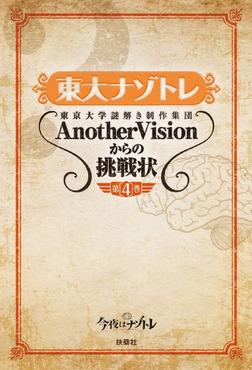 東大ナゾトレ 東京大学謎解き制作集団AnotherVisionからの挑戦状 第4巻-電子書籍
