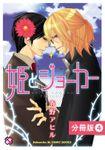 姫とジョーカー【分冊版】4