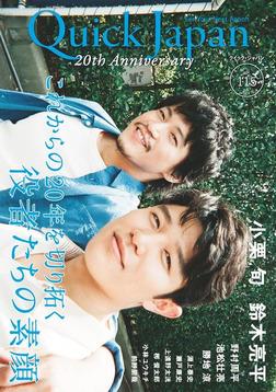 Quick Japan(クイック・ジャパン)Vol.115-電子書籍