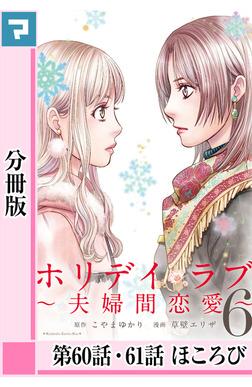 ホリデイラブ ~夫婦間恋愛~【分冊版】 第60・61話-電子書籍