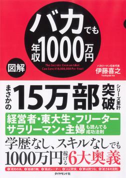 【図解】バカでも年収1000万円-電子書籍