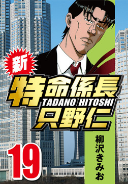 新・特命係長只野仁 19-電子書籍