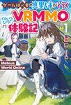 【電子版限定特典付き】Mebius World Online1 ~ゲーム初心者の真里姉が行くVRMMOのんびり?体験記~