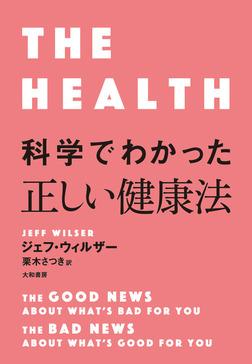 科学でわかった正しい健康法-電子書籍