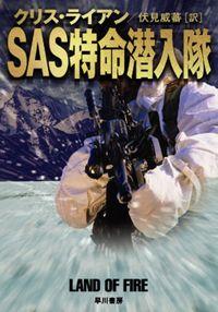 SAS特命潜入隊