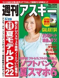 週刊アスキー 2013年 5/28号
