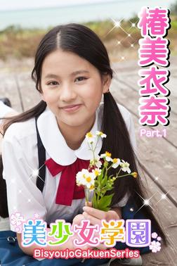 美少女学園 椿美衣奈 Part.1-電子書籍