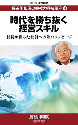 長谷川和廣の会社力養成講座4 時代を勝ち抜く経営スキル-電子書籍